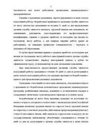 Отчет по преддипломном практике у мирового судьи Отчет по практике Отчет по практике у мирового судьи