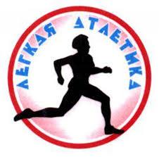 Лёгкая атлетика png