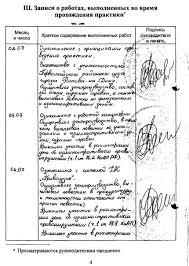 Дневник по практике образец по доу ogeavtaisabarrec Дневник по практике образец по доу
