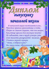 Учитель Татьяна Писаревская дипломы и медали 4 diplom vypusknika nachalnoi shkoly jpg