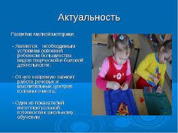 Московский гуманитарный педагогический институт Реферат мелкая  Курсовые по развитию мелкой моторики рук