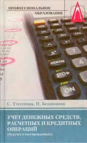 аудит расчетных операций Реферат страница  Аудит расчетных операций реферат