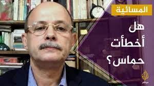 هل أخطأت حماس؟ مقال للكاتب الصحفي عبد الناصر سلامة - YouTube