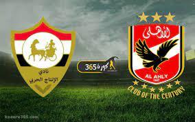 نتيجة مباراة الأهلي والانتاج الحربي اليوم في الدوري المصري