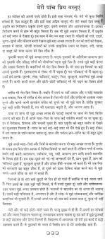 poem on my favourite teacher in hindi language co 20 top tips for writing in a hurry my favourite story essay