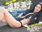 浅野ゆう子の最新おっぱい画像(5)