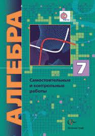 Учебник Алгебра класс Самостоятельные и контрольные работы  Алгебра 7 класс Самостоятельные и контрольные работы Углубленное изучение