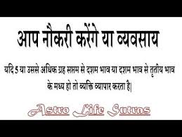 Astrolife Vedic Birth Chart Astro Life Sutras Astrology And Career Video In Hindi