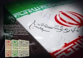 شهید و شهادت» در کلام مقام معظم رهبری- اخبار فرهنگی تسنیم | Tasnim