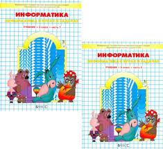 Учебники по информатике Страница  Информатика в играх и задачах 3 класс Ч 1