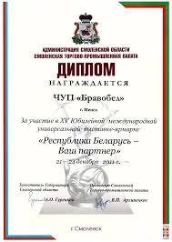 Сертификаты дипломы  Диплом за участие в xv Юбилейной международной универсальной выставке ярмарке