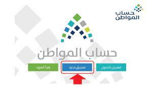 ننشرها..تسجيل جديد حساب المواطن 2021 رابط التسجيل والتحديث ca.gov.sa وإضافة  تابعين