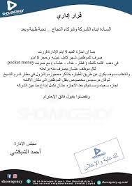 """عيدية وسفريات.. هدايا شكرة لموظفيها يقلب """"فيسبوك"""" - دار الهلال"""