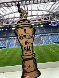 Зенит» — ЦСКА — 3:1, 12 мая 2019 года, 28 тур РПЛ, онлайн-трансляция -  Чемпионат