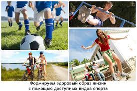Спорт в жизни подростка Формируем здоровый образ жизни с помощью доступных видов спорта