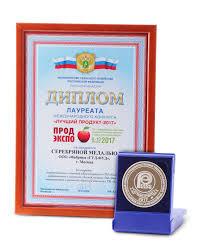 Сертификаты Диплом лауреата международного конкурса Лучший продукт 2017