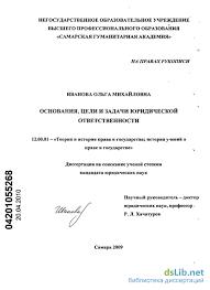 цели и задачи юридической ответственности  Основания цели и задачи юридической ответственности