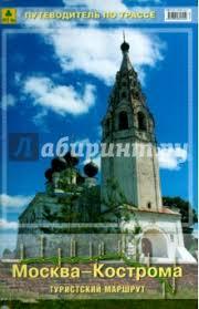 """Книга: """"<b>Москва</b>-<b>Кострома</b>. <b>Туристский маршрут</b>. <b>Путеводитель</b> ..."""