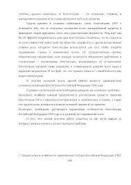 Конституция РФ года и ее развитие курсовая по праву скачать  Это только предварительный просмотр