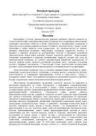 Реферат на тему Военный прокурор docsity Банк Рефератов Реферат на тему Военный прокурор Рефераты из Уголовное право