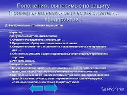 Презентация на тему Тема магистерской диссертации Проблема  14 Положения выносимые на защиту пример внешнеэкономической