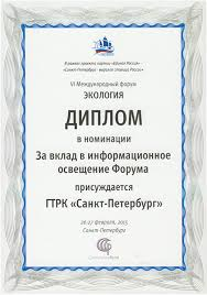 Новости ГТРК Санкт Петербург  27 февраля 2015 года состоялась торжественная церемония награждения победителей Двадцатого профессионального конкурса журналистов Санкт Петербурга Золотое