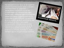 Презентация по теме Формы и системы оплаты труда слайда 3 Организация оплаты труда на предприятии порядок и размер оплаты труда сотрудн