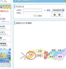 Trip Charge Calculator Toll Calculator For Drivers In Japan