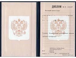 Купить диплом училища в Новосибирске от рублей Изготовление  Купить диплом училища в Новосибирске 1996 года