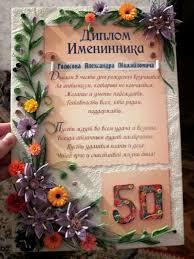 flower dream Диплом юбиляру  Вот таой диплом на 50 лет мужчине получился у меня