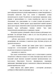 Общественная организация труда Реферат Реферат Общественная организация труда 3
