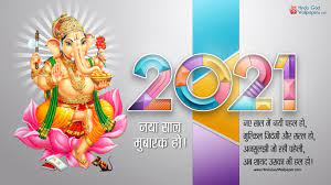 Happy New Year 2021 Wallpaper HD Images ...