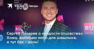 Сергей Лазарев о «радости отцовства»: Хожу, выбираю мясо ...