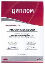 Дипломы и сертификаты · НПО Автоматика Красноярск  Диплом ltv