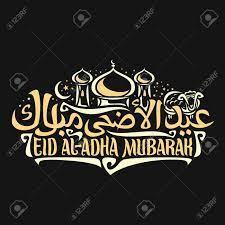 Vector Logo For Muslim Greeting Calligraphy Eid Ul-Adha Mubarak, Poster  With Original Brush Letters For