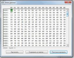 Как не схопотать h webasto drive  вы нажали ОК и выделилась область указанная на предыдущем этапе и по завершению ваших манипуляций программа вычислит контрольную сумму неправильно