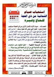 صور بطاقات فى فضل العشر الأول من ذي الحجة،بطاقات اسلامية فى فضل العشر الأو  - أم أمة الله