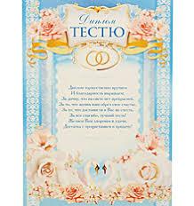 Свадебные конкурсы для гостей игры на свадьбе купить веселые  Диплом Тестю