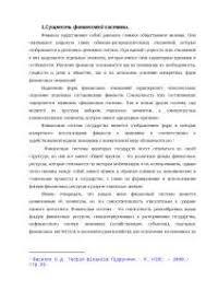 Финансовая система реферат по финансам скачать бесплатно  Финансовая система реферат по финансам скачать бесплатно финансовый механизм сферы звенья отношений счетная ВЭД бюджета Украина
