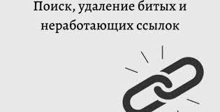 Проверка сайта на битые ссылки заказать в г. Москва ( МСК )