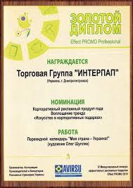 Наши достижения ООО ТГ Интерпап  Золотой диплом