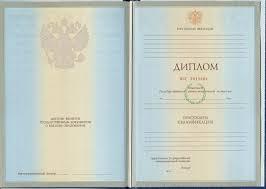 Купить диплом бакалавра нового образца в Санкт Петербурге Купить диплом бакалавра в Санкт Петербурге
