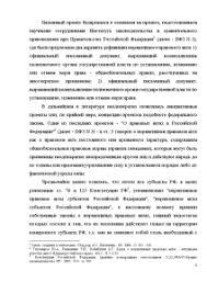 Понятие виды и систематизация нормативно правовых актов Курсовая Курсовая Понятие виды и систематизация нормативно правовых актов 6