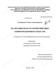 Диссертация на тему Реализация права на коммуникацию в  Диссертация и автореферат на тему Реализация права на коммуникацию в информационном обществе dissercat