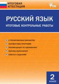 Русский язык класс Итоговые контрольные работы ФГОС  Итоговые контрольные работы ФГОС