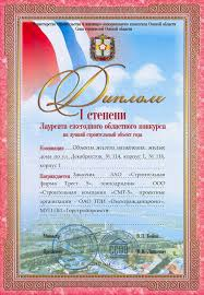 Трест  Диплом лауреата конкурса на лучший строительный объект года 2007 ул Декабристов №114 1 116 1