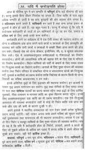 if i were a millionaire imaginative essay rdquo in hindi 100035