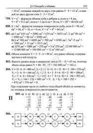 Контрольные работы по математике в классе по умк пнш за первое  encuentra este pin y muchos mas en piericab de qvbs7350