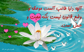 Image result for ‫محزون مباش‬‎