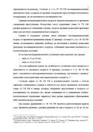 Уголовная ответственность и наказание несовершеннолетних Курсовая Курсовая Уголовная ответственность и наказание несовершеннолетних 6